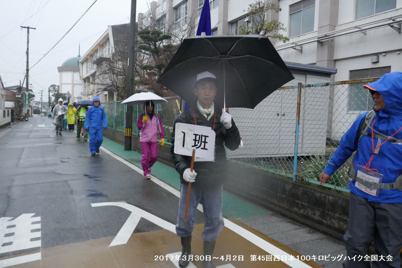 第45回西日本100キロビッグハイク全国大会 ー1_b0220064_16064130.jpg