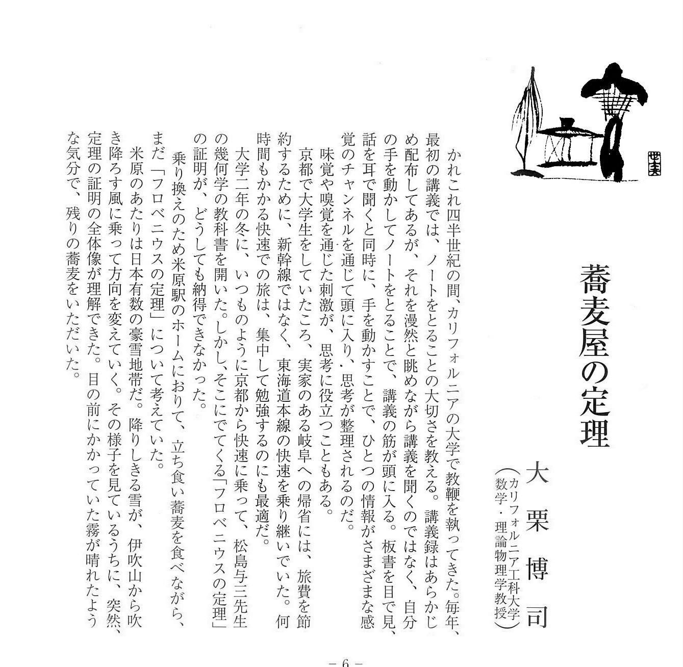蕎麦屋の定理_c0194469_12033274.jpg