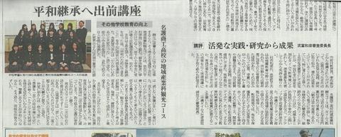 おめでとう!名護商工高校 沖縄タイムス 教育賞 受賞!!_b0053082_21312519.jpg