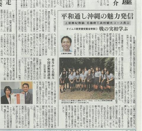 おめでとう!名護商工高校 沖縄タイムス 教育賞 受賞!!_b0053082_21353818.jpg