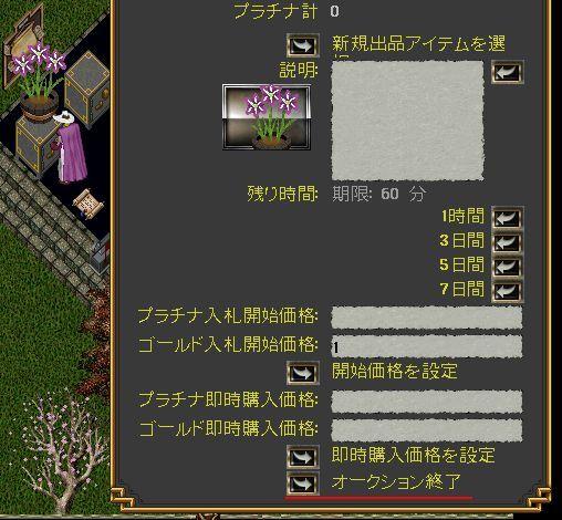 オークションハウス(登録~出品)_b0125989_12030162.jpg