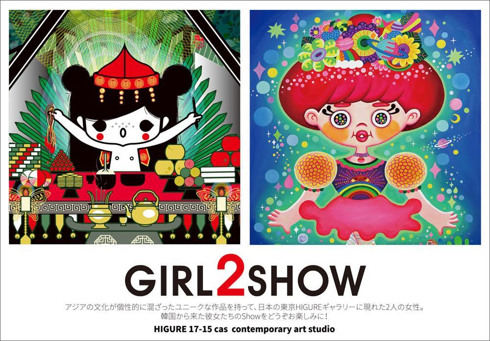 GIRL 2 SHOW_c0164399_18105269.jpg