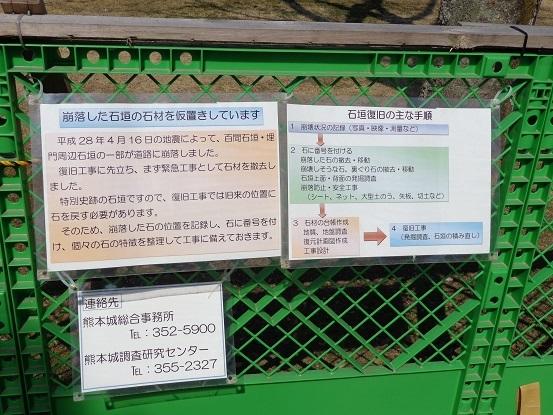 九州旅行 3/1 熊本城_d0356844_03195312.jpg