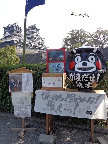 九州旅行 3/1 熊本城_d0356844_03202366.jpg