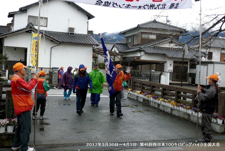 第45回西日本100キロビッグハイク全国大会 ー1_b0220064_00582562.jpg