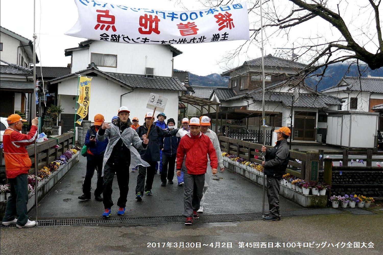 第45回西日本100キロビッグハイク全国大会 ー1_b0220064_00592793.jpg