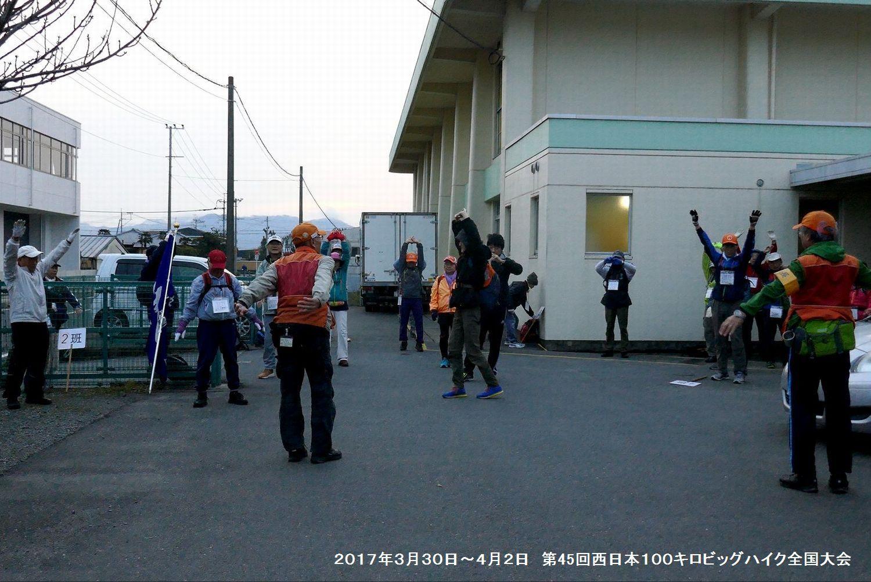 第45回西日本100キロビッグハイク全国大会-2_b0220064_10204170.jpg