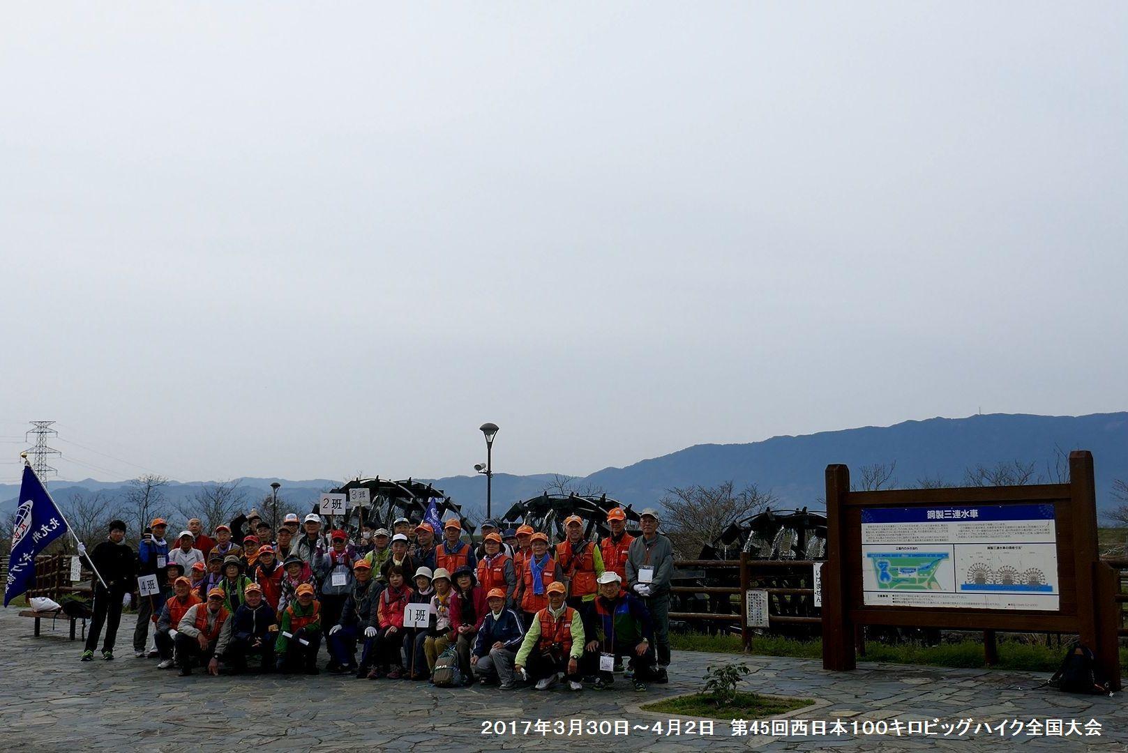 第45回西日本100キロビッグハイク全国大会-2_b0220064_14400378.jpg