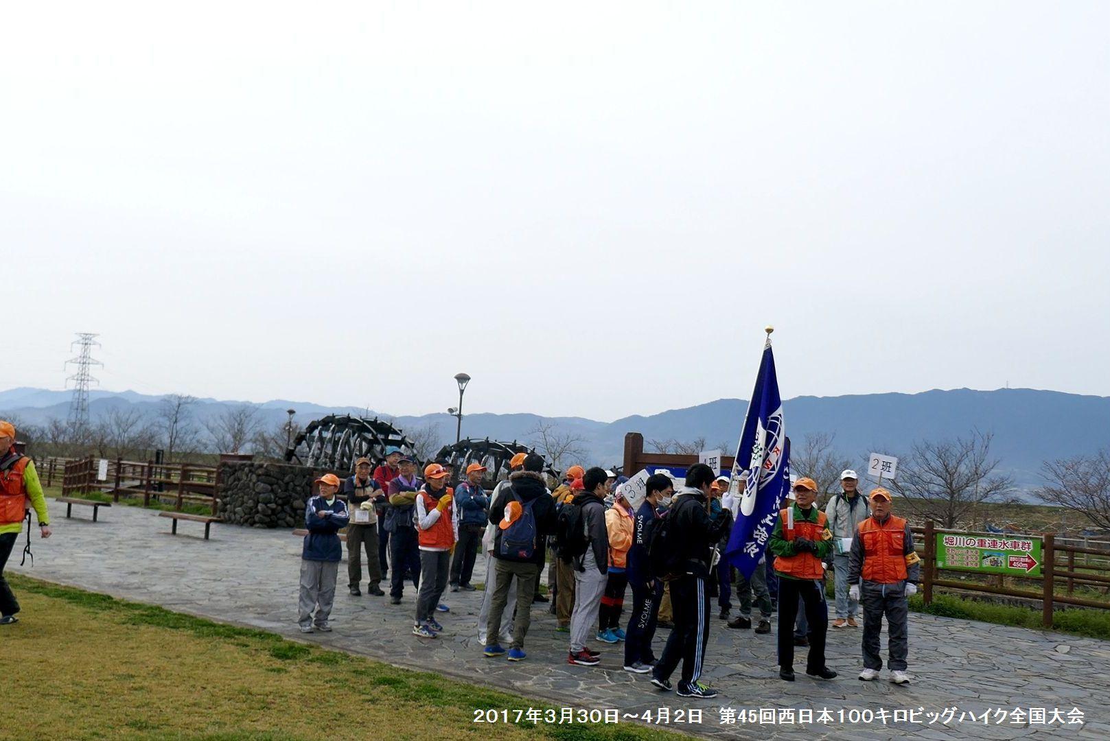 第45回西日本100キロビッグハイク全国大会-2_b0220064_14525766.jpg