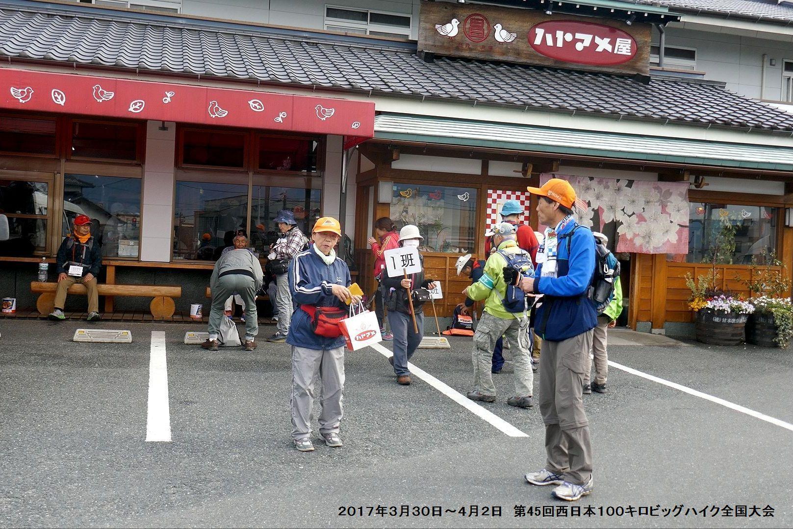 第45回西日本100キロビッグハイク全国大会-2_b0220064_15032731.jpg