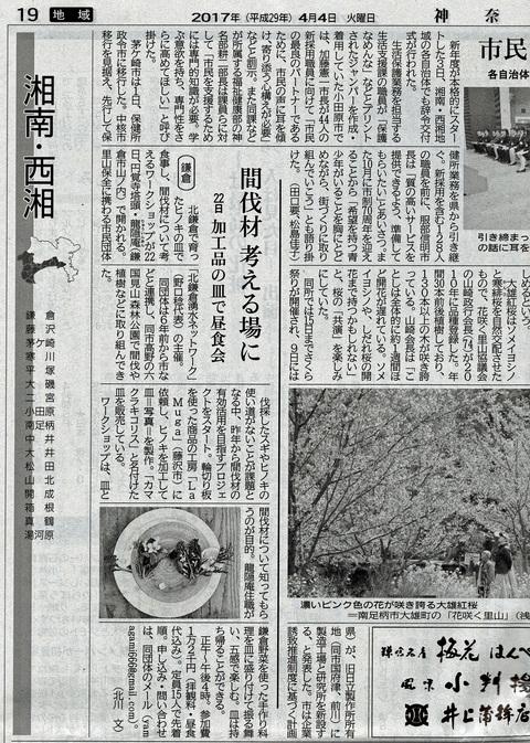 『カマクラキコリス』ワークショップを神奈川新聞が掲載_c0014967_557161.jpg