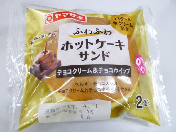 【菓子パン】ふわふわホットケーキサンド チョコクリーム&チョコホイップ@ヤマザキ_c0152767_21413286.jpg