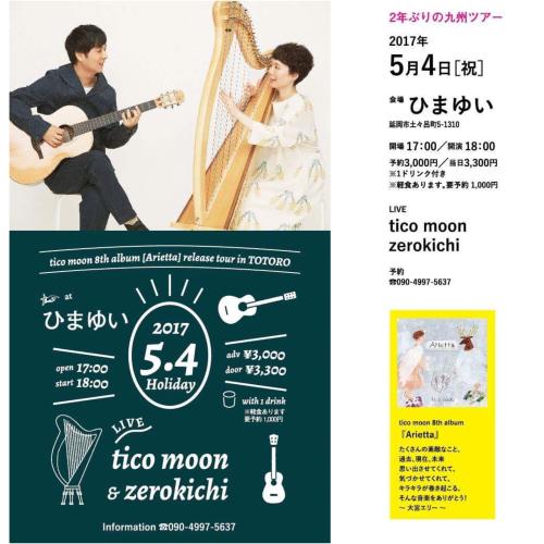 ティコムーンのライブ♪_f0121167_10261784.jpg
