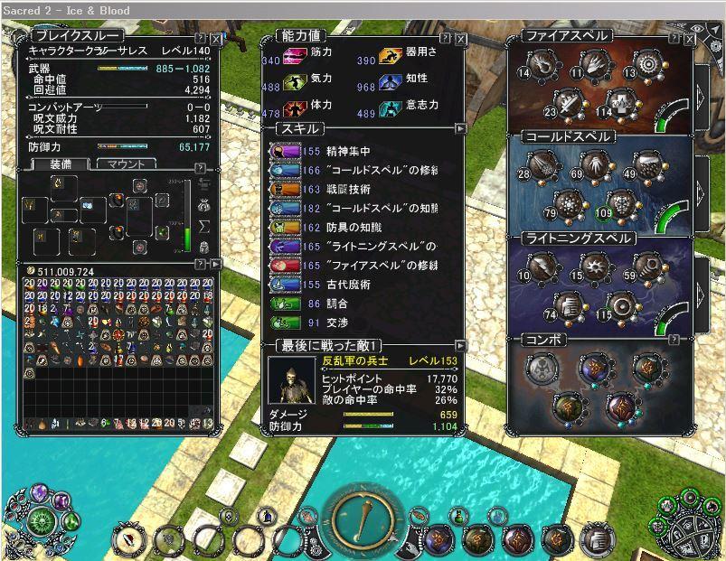 Sacred2 Diablo2 Fallen  その2_a0314481_00580201.jpg