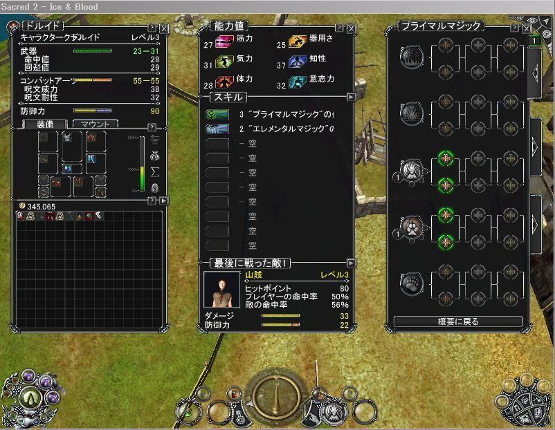 Sacred2 Diablo2 Fallen  その2_a0314481_01225769.jpg