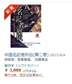最新刊の中国名記者列伝(第二巻)、本日から発売_d0027795_1092588.jpg