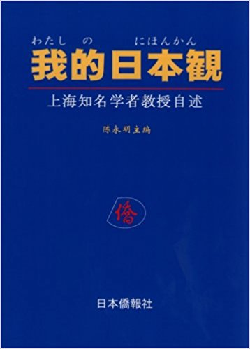 旧聞新録、《我的日本观》在日出版 2000年6月26日 07:15 _d0027795_12192266.jpg