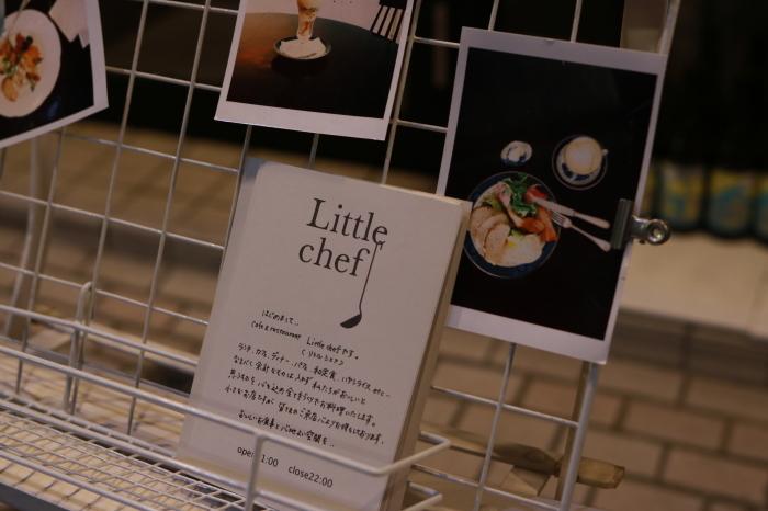 *都立大学*「Little chef」 _f0348831_07501859.jpg