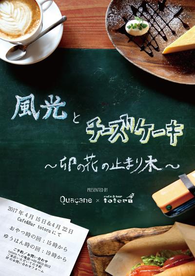 「風光とチーズケーキ ~卯の花の止まり木~」_c0121933_14101996.jpg