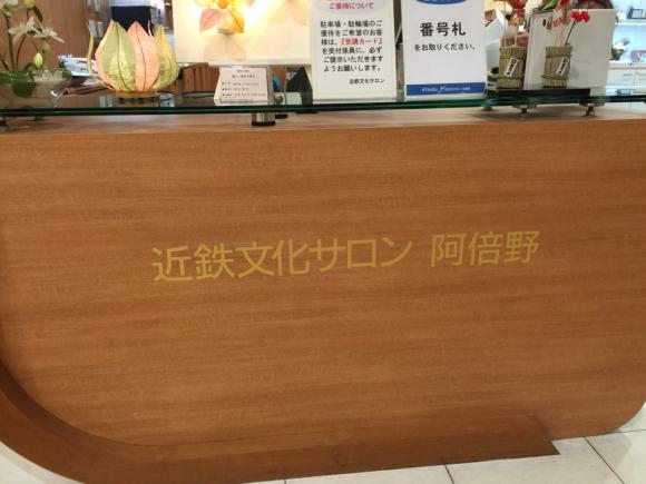 近鉄文化サロン_a0333073_08300187.jpg