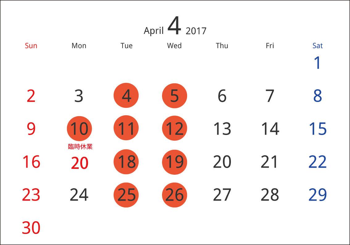4月の営業日程_c0250976_23192794.jpg