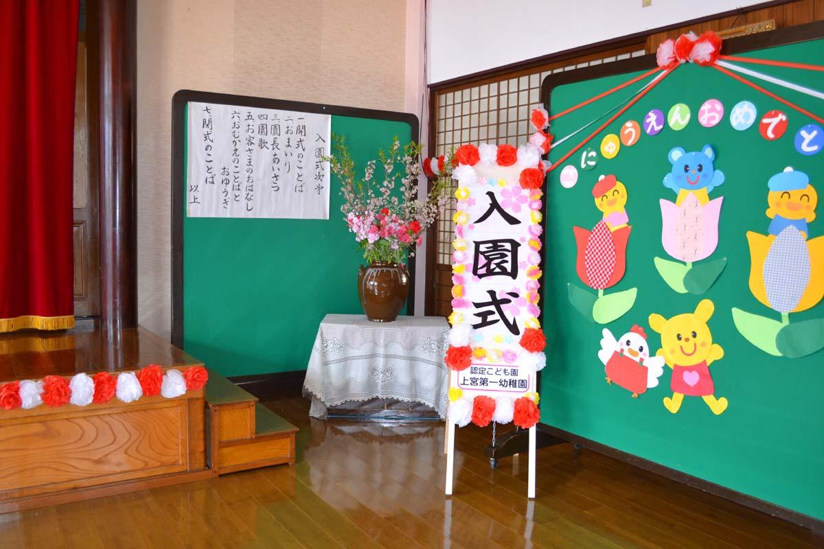 上宮第一幼稚園と第二幼稚園の入園式のお知らせ_d0353789_10341535.jpg