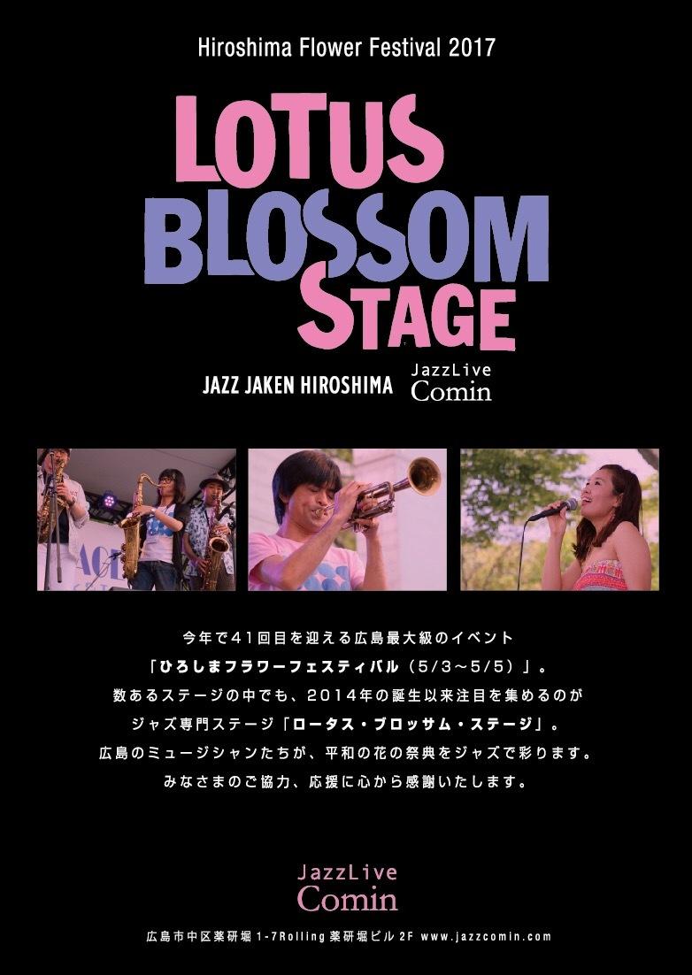 Jazzlive comin 広島  明日はセッション!_b0115606_10532570.jpg