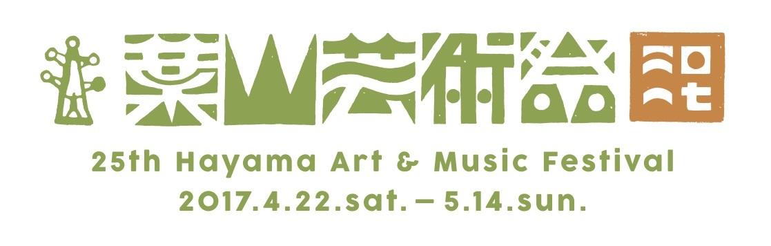 【葉山芸術祭】公式ガイドブック公開!_f0201310_16343568.jpg