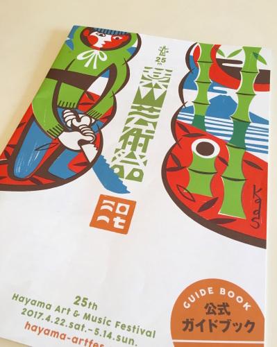 【葉山芸術祭】公式ガイドブック公開!_f0201310_16345390.jpg