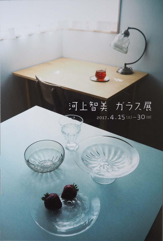 萩原さんと長谷川さんのお品_b0206421_1412087.jpg