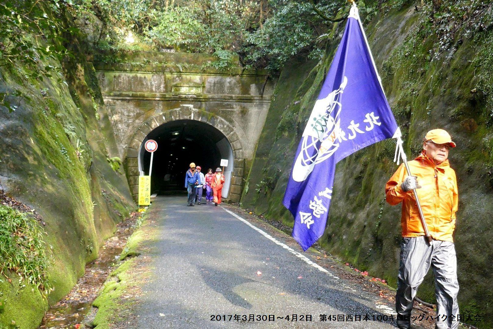第45回西日本100キロビッグハイク全国大会ー3_b0220064_09483882.jpg