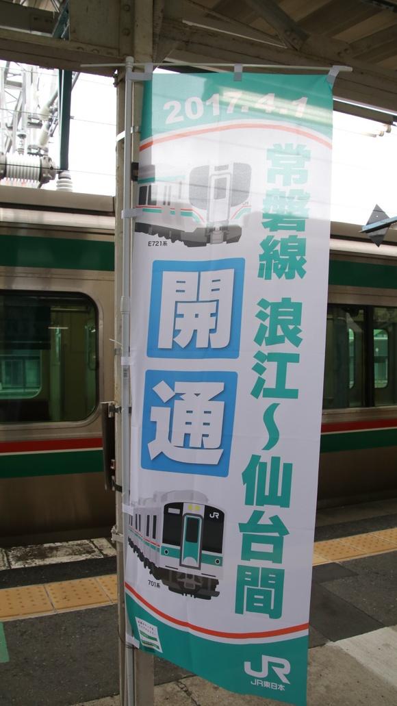 青春18きっぷ 浪江駅まで行く旅 E721系_d0202264_206363.jpg