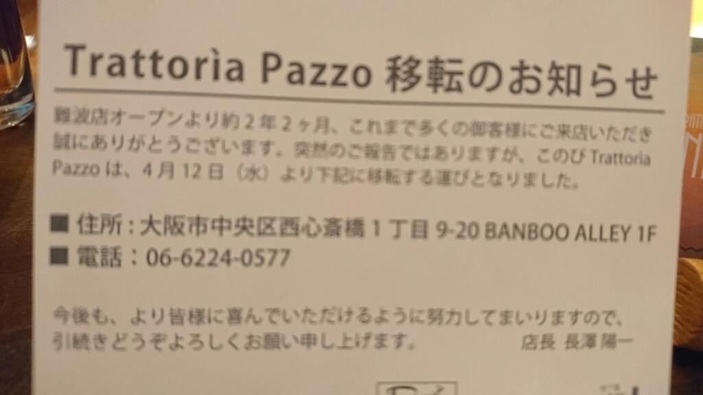 pazzo移転❗と4月定休日のお知らせ_f0187266_12020548.jpg
