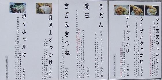 美味しい讃岐うどん「一久 (いっきゅう)」 このお店行きました。_f0362073_04463165.jpg