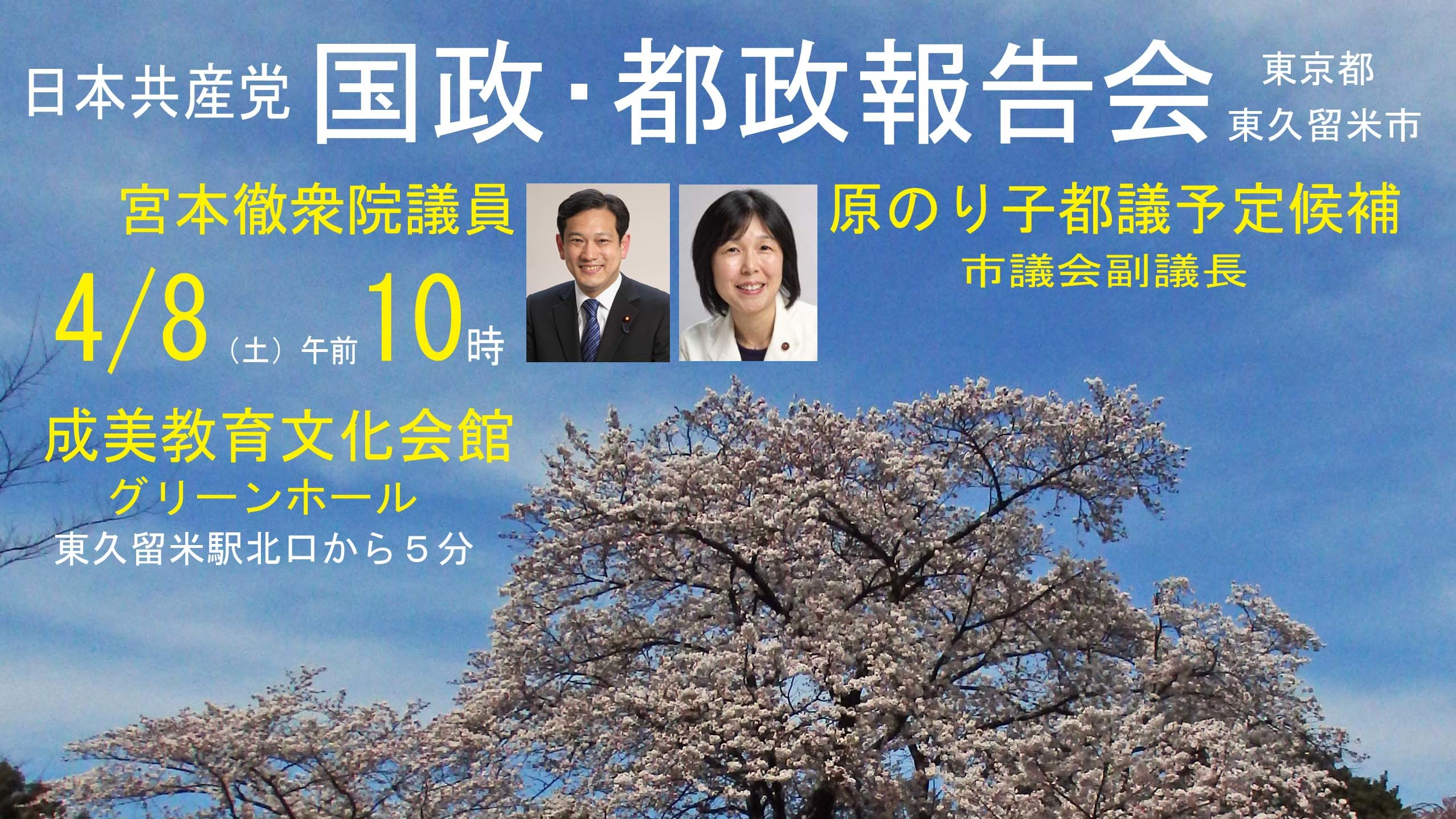 日本共産党 2つの催しにぜひご参加を_b0190576_18451187.jpg