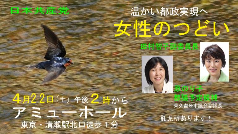 日本共産党 2つの催しにぜひご参加を_b0190576_20095112.jpg