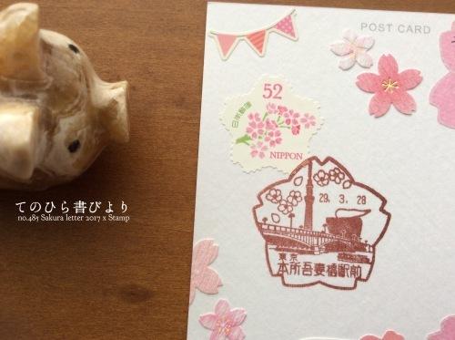 桜便り2017*MIDORIはがき箋×本所吾妻橋駅前郵便局風景印_d0285885_11155084.jpg