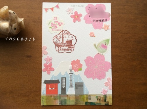 桜便り2017*MIDORIはがき箋×本所吾妻橋駅前郵便局風景印_d0285885_11183753.jpg
