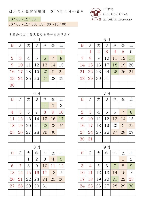 2017年度上半期の教室日程表_e0143294_14445712.jpg