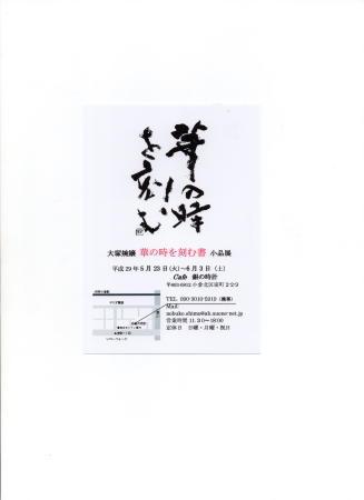 小倉北区室町・ギャラリーカフェ『銀の時計』での小品展その1_d0325708_09522072.jpg