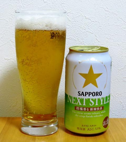 サッポロ NEXT STYLE~麦酒酔噺その671~時代の流れかのぉ~_b0081121_23415268.jpg