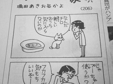 続・聖教新聞の四コマ漫画_b0312424_0374621.jpg
