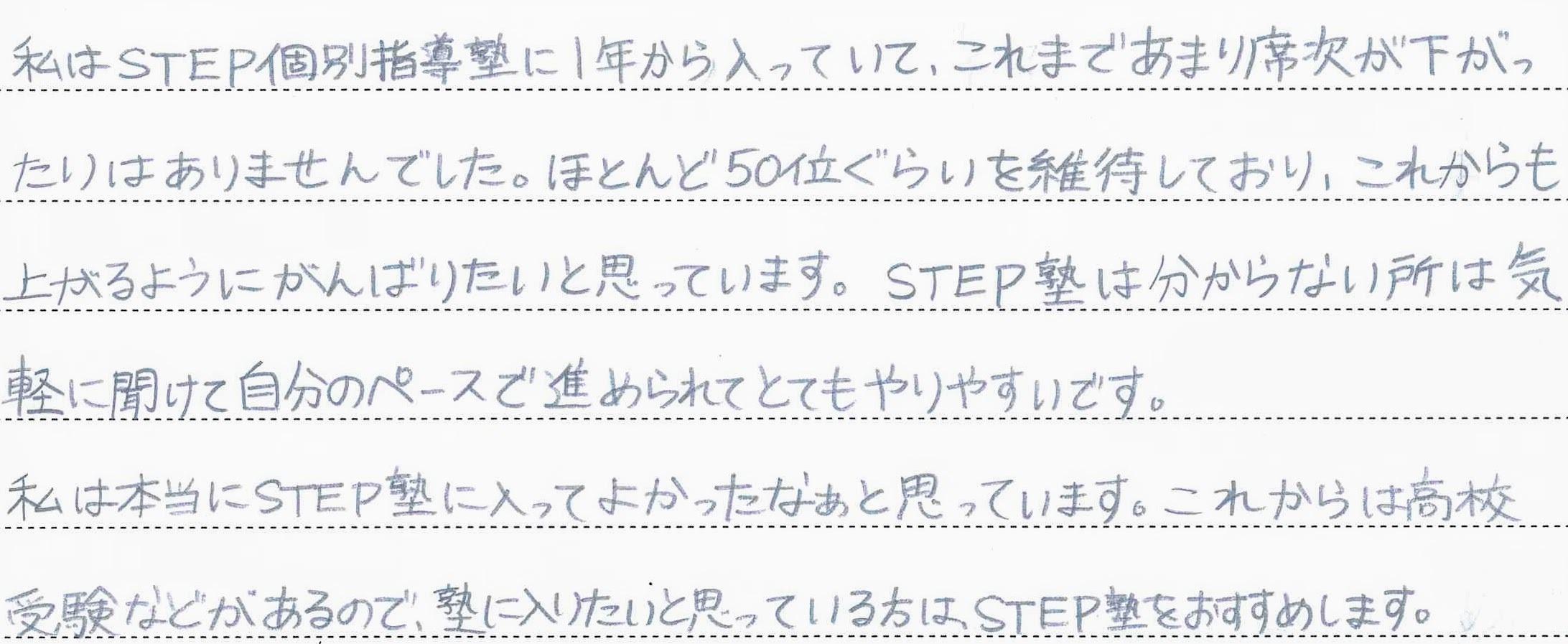 【平成28-29年度】生徒の声⑤_b0219726_14293556.jpg