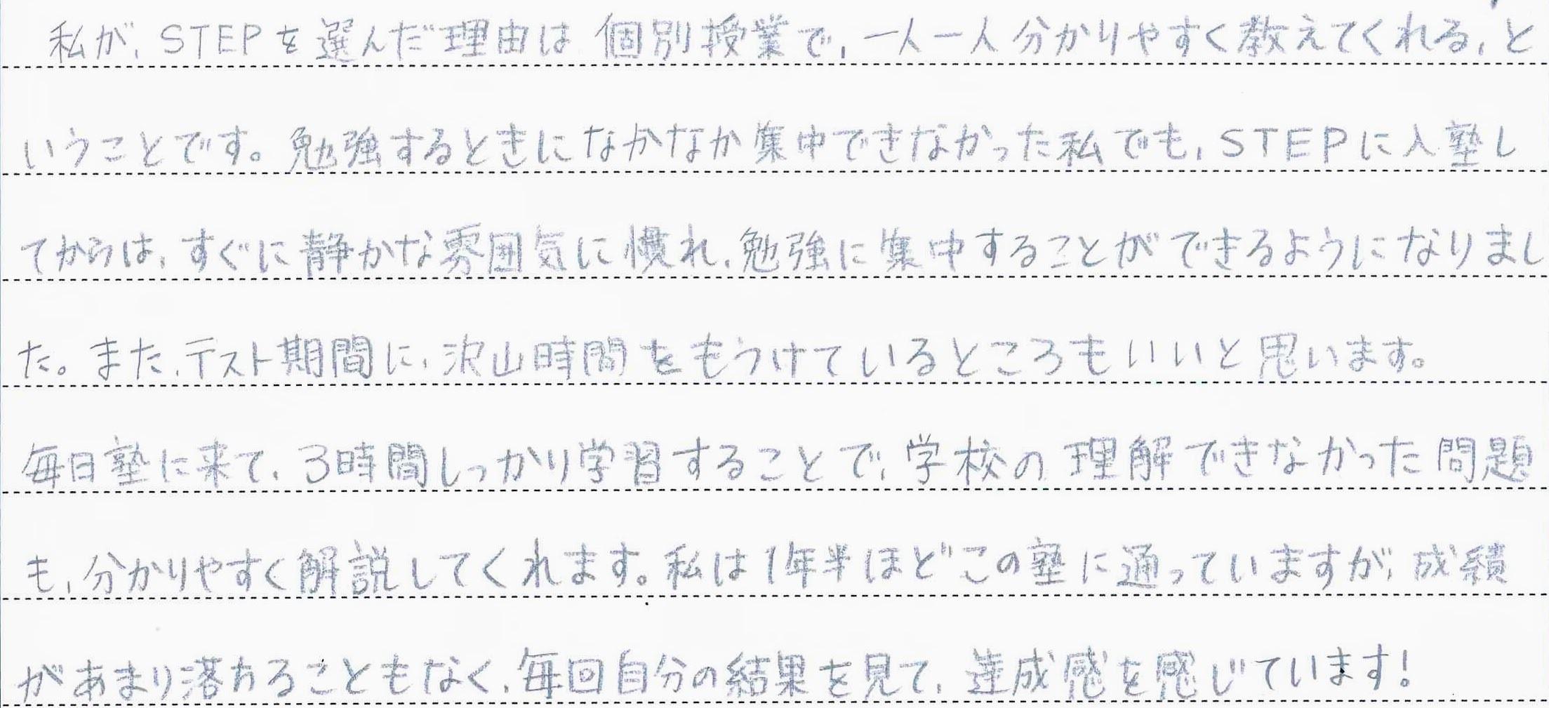 【平成28-29年度】生徒の声⑤_b0219726_14293805.jpg