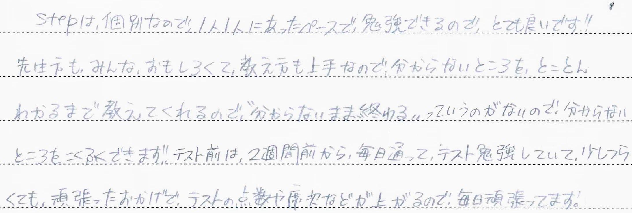 【平成28-29年度】生徒の声⑤_b0219726_14294191.jpg