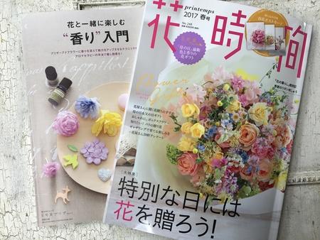 「花時間」さん春号 30名様にプレゼント とアンケート _a0042928_2034640.jpg