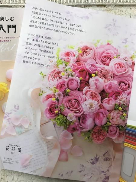 「花時間」さん春号 30名様にプレゼント とアンケート _a0042928_20384013.jpg