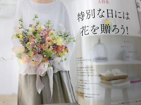 「花時間」さん春号 30名様にプレゼント とアンケート _a0042928_20391851.jpg