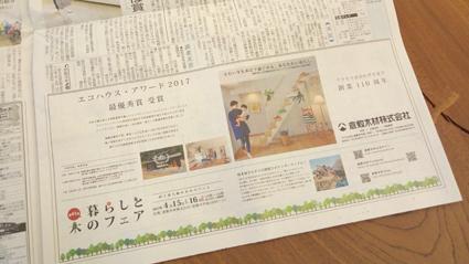 4/7付 山陽新聞に広告掲載しました_b0211845_11143382.jpg