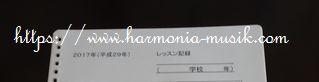 ピアノ指導☆レッスン記録_d0165645_12344328.jpg